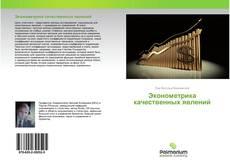 Capa do livro de Эконометрика качественных явлений