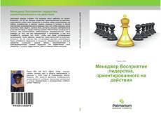Менеджер Восприятие лидерства, ориентированного на действия的封面