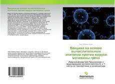 Buchcover von Вакцина на основе вычислительных эпитопов против вируса мочевины греха