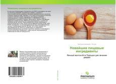 Buchcover von Новейшие пищевые ингредиенты