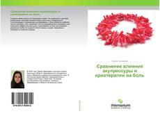Capa do livro de Сравнение влияния акупрессуры и криотерапии на боль