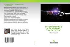 Bookcover of IT-ТЕХНОЛОГИИ В ОБРАЗОВАНИИ. 40 ЛЕТ ПУТИ