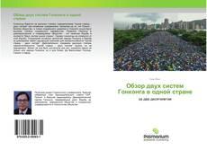 Capa do livro de Обзор двух систем Гонконга в одной стране