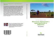 Обложка Жестокое обращение с престарелыми в Эфиопии