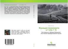 Buchcover von Функция полезности u = x/(x + 1)