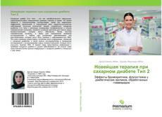 Новейшая терапия при сахарном диабете Тип 2的封面