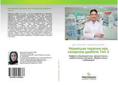Новейшая терапия при сахарном диабете Тип 2 kitap kapağı