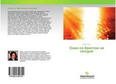 Bookcover of Союз со Христом на сегодня