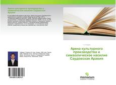 Bookcover of Арена культурного производства и символическое насилие Саудовская Аравия