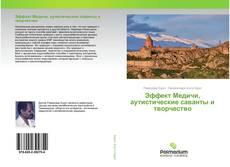 Buchcover von Эффект Медичи, аутистические саванты и творчество