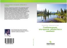 Bookcover of Глобализация, альтруизм, общество и симбиоз