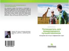 Couverture de Путеводитель для международных путешественников