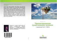 Bookcover of Пролонгированное существование человека