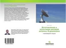 Обложка Изготовление и испытание роговой антенны X-диапазона