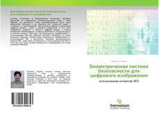 Couverture de Биометрическая система безопасности для цифрового изображения