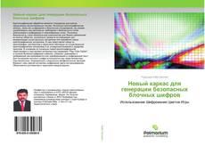 Bookcover of Новый каркас для генерации безопасных блочных шифров