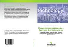 Bookcover of Кремниевые материалы - будущее фотовольтаики