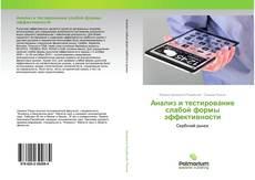 Bookcover of Анализ и тестирование слабой формы эффективности