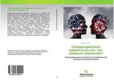 Capa do livro de Северокорейский ядерный вызов: нет хороших вариантов?