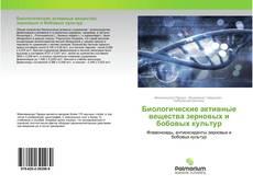 Buchcover von Биологические активные вещества зерновых и бобовых культур