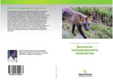 Bookcover of Биология злонамеренного творчества