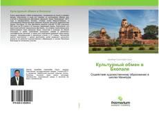 Bookcover of Культурный обмен в Бхопале