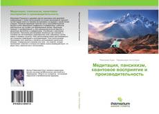 Bookcover of Медитация, пансихизм, квантовое восприятие и производительность