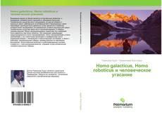 Portada del libro de Homo galacticus, Homo roboticus и человеческое угасание
