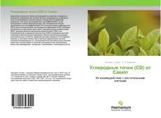 Portada del libro de Углеродные точки (CD) от Casein