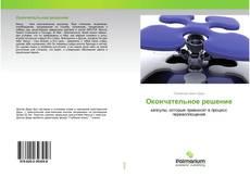Bookcover of Окончательное решение