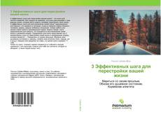 Bookcover of 3 Эффективных шага для перестройки вашей жизни