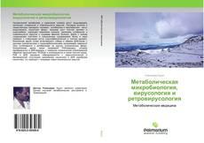 Couverture de Метаболическая микробиология, вирусология и ретровирусология