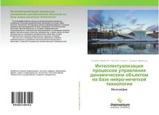 Couverture de Интеллектуализация процессов управления динамическим объектом на базе нейро-нечеткой технологии