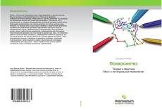 Bookcover of Психосинтез