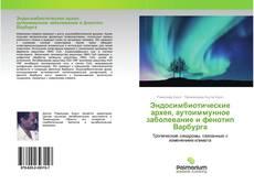 Couverture de Эндосимбиотические архея, аутоиммунное заболевание и фенотип Варбурга