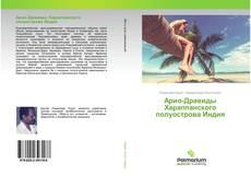 Bookcover of Арио-Дравиды Хараппанского полуострова Индия
