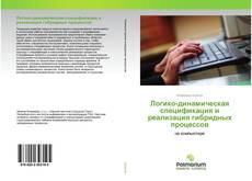 Логико-динамическая спецификация и реализация гибридных процессов的封面