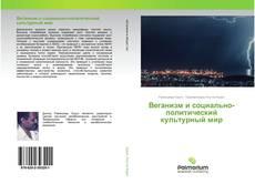 Buchcover von Веганизм и социально-политический культурный мир