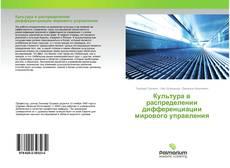 Copertina di Культура в распределении дифференциации мирового управления