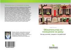 Copertina di Обязательства по посещению на дому: