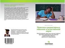 Практика гуманитарных навыков в естественной науке的封面