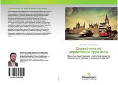 Bookcover of Справочник по управлению туризмом