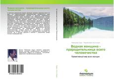Bookcover of Водная женщина - прародительница всего человечества