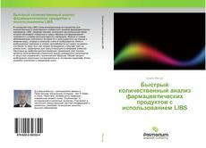 Buchcover von Быстрый количественный анализ фармацевтических продуктов с использованием LIBS