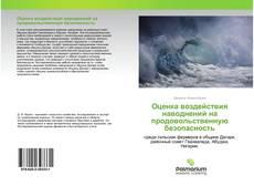 Bookcover of Оценка воздействия наводнений на продовольственную безопасность