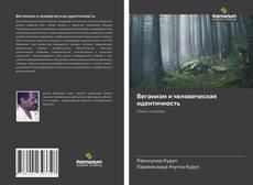 Buchcover von Веганизм и человеческая идентичность