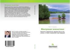 Bookcover of Мангровая экосистема