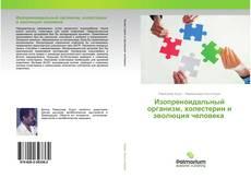 Copertina di Изопреноидальный организм, холестерин и эволюция человека