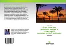 Политическая демократизация и социально-экономический прогресс kitap kapağı