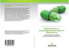 Buchcover von Перспективы и взаимодействие травы и наркотиков